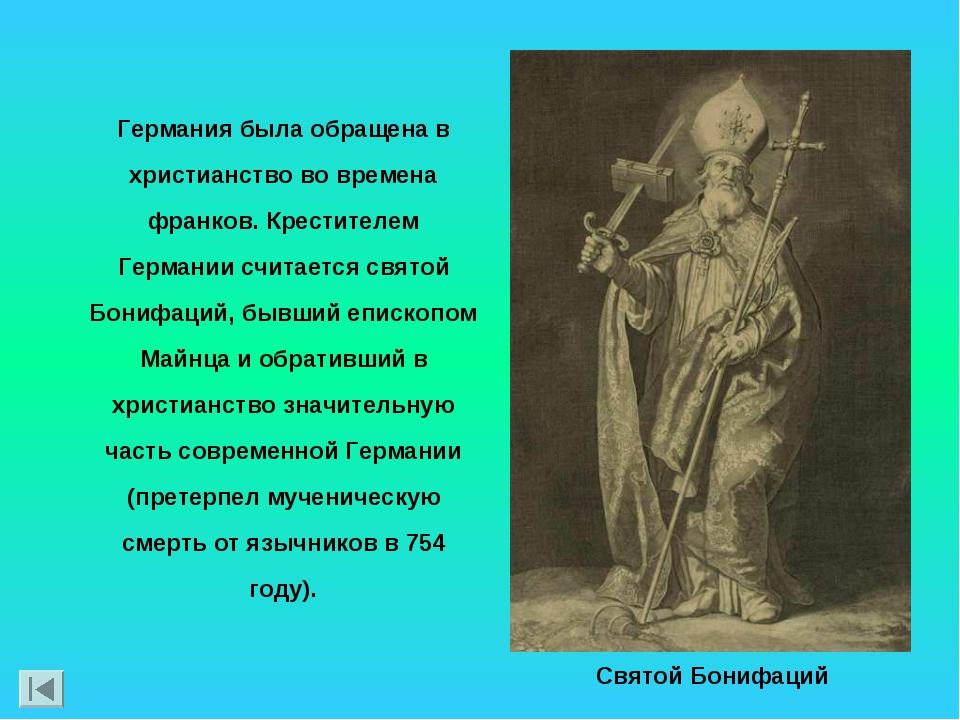Германия была обращена в христианство во времена франков. Крестителем Германи...