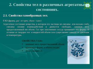 2. Свойства тел в различных агрегатных состояниях. ГАЗ (франц. gaz от греч. c