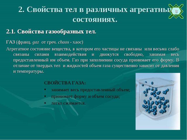 2. Свойства тел в различных агрегатных состояниях. ГАЗ (франц. gaz от греч. c...