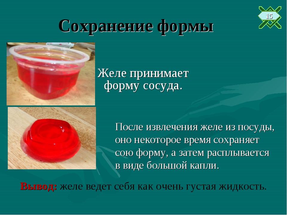 Сохранение формы Желе принимает форму сосуда. После извлечения желе из посуды...
