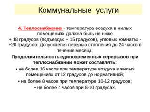Коммунальные услуги 4. Теплоснабжение-температура воздуха в жилых помещения
