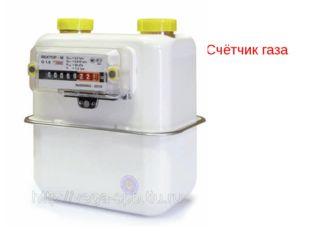 Счётчик газа