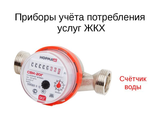 Приборы учёта потребления услуг ЖКХ Счётчик воды