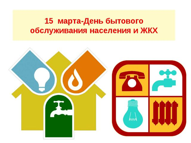 15 марта-День бытового обслуживания населения и ЖКХ