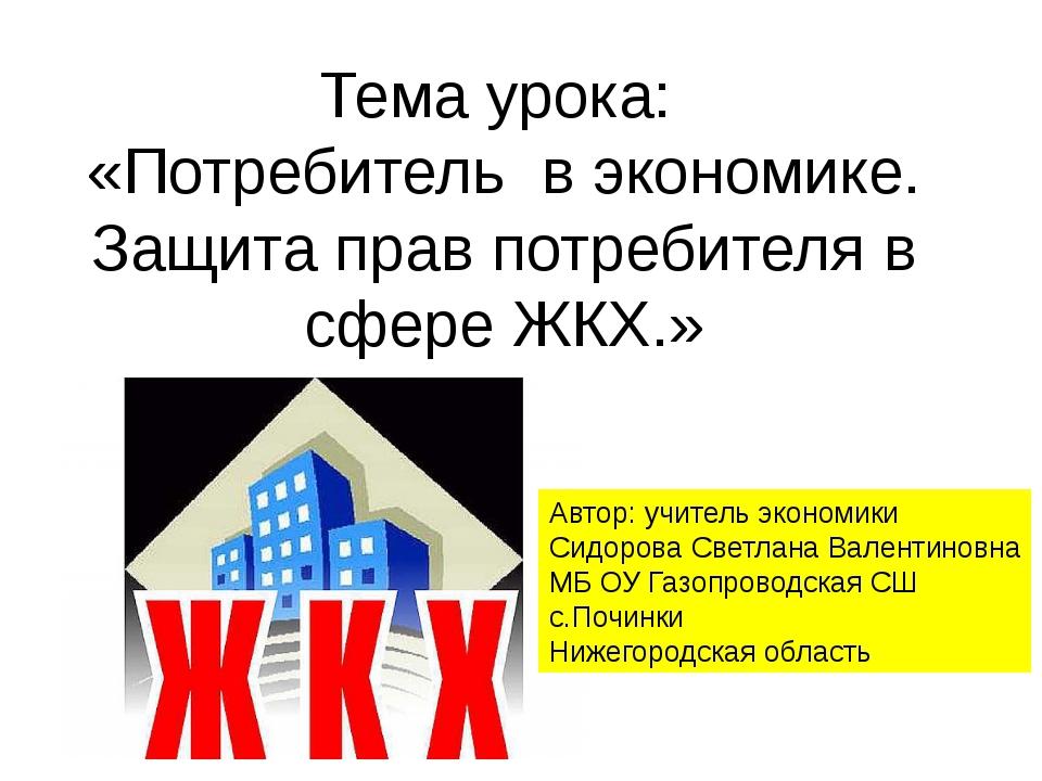 Тема урока: «Потребитель в экономике. Защита прав потребителя в сфере ЖКХ.» А...
