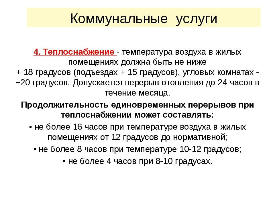 Коммунальные услуги 4. Теплоснабжение-температура воздуха в жилых помещения...