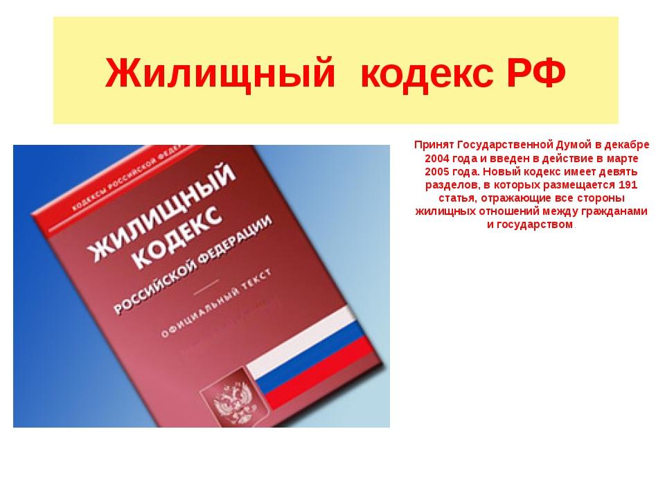Жилищный кодекс РФ Принят Государственной Думой в декабре 2004 года и введен...