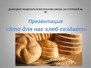 ДОНЕЦКАЯ ОБЩЕОБРАЗОВАТЕЛЬНАЯ ШКОЛА I-III СТУПЕНЕЙ № 89 Презентация «Кто для н