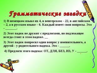 1) В немецком языке их 4, в венгерском – 22, в английском – 2, а в русском яз