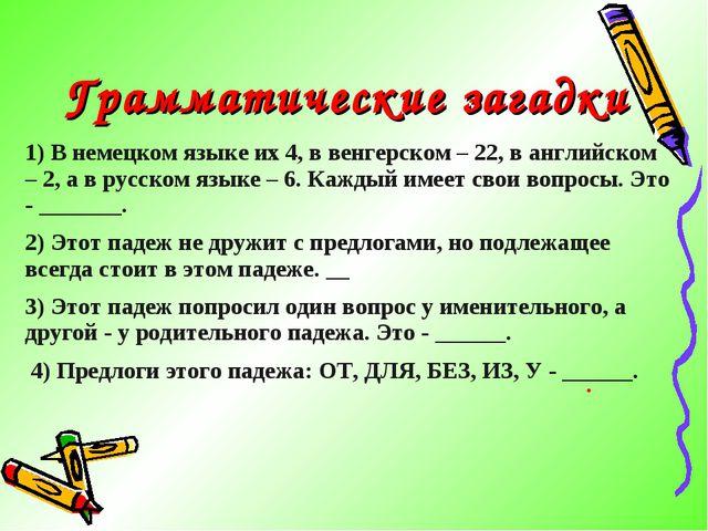 1) В немецком языке их 4, в венгерском – 22, в английском – 2, а в русском яз...