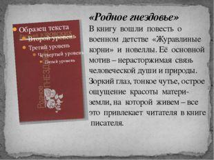 «Родное гнездовье» В книгу вошли повесть о военном детстве «Журавлиные корни»