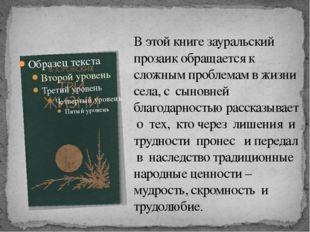В этой книге зауральский прозаик обращается к сложным проблемам в жизни села,