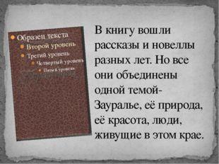 В книгу вошли рассказы и новеллы разных лет. Но все они объединены одной темо