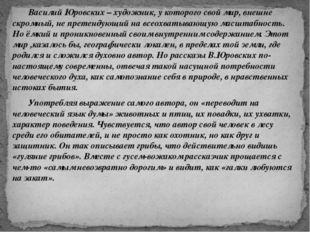 Василий Юровских – художник, у которого свой мир, внешне скромный, не претен