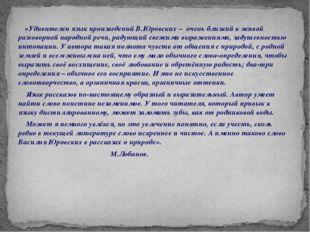 «Удивителен язык произведений В.Юровских – очень близкий к живой разговорной