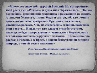 «Много лет знаю тебя, дорогой Василий. Но вот прочитал твой рассказец «Родны