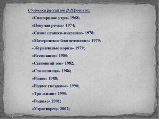 Сборники рассказов В.Юровских: «Снегириное утро» 1968; «Певучая речка» 1974;