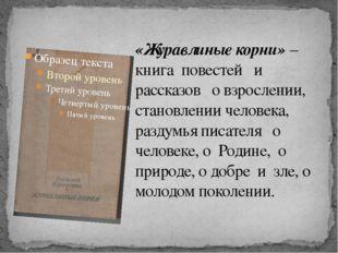 «Журавлиные корни» – книга повестей и рассказов о взрослении, становлении чел