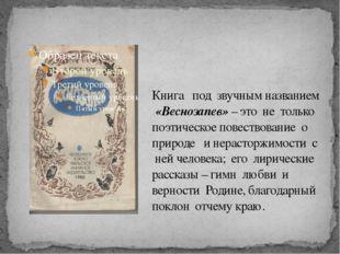 Книга под звучным названием «Веснозапев» – это не только поэтическое повество
