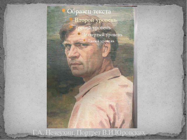 Г.А. Нечеухин. Портрет В.И.Юровских.