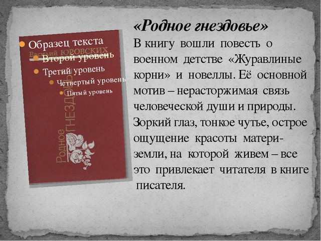 «Родное гнездовье» В книгу вошли повесть о военном детстве «Журавлиные корни»...