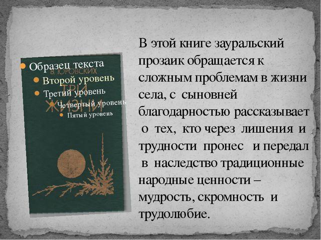 В этой книге зауральский прозаик обращается к сложным проблемам в жизни села,...