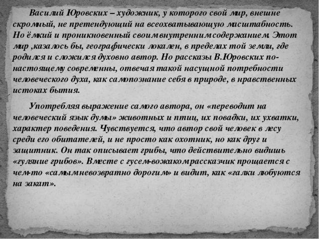 Василий Юровских – художник, у которого свой мир, внешне скромный, не претен...
