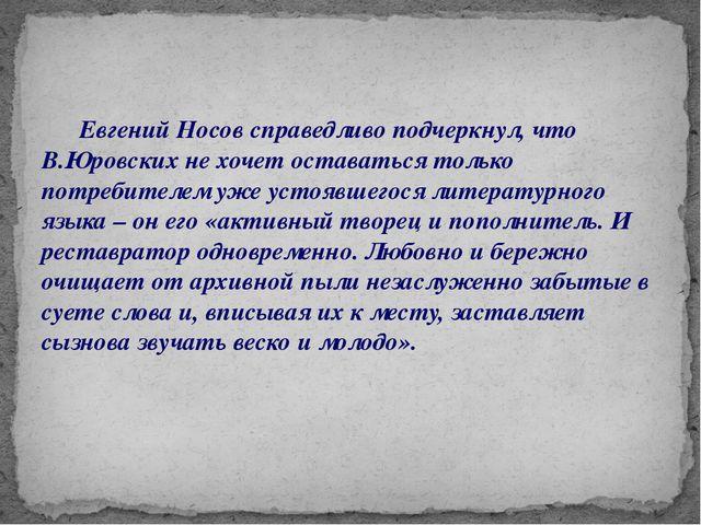 Евгений Носов справедливо подчеркнул, что В.Юровских не хочет оставаться тол...