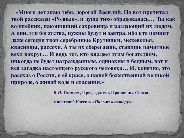 «Много лет знаю тебя, дорогой Василий. Но вот прочитал твой рассказец «Родны...