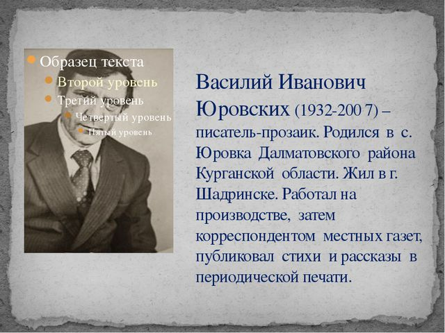 Василий Иванович Юровских (1932-200 7) – писатель-прозаик. Родился в с. Юровк...