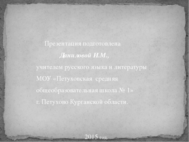 Презентация подготовлена Даниловой И.М., учителем русского языка и литератур...
