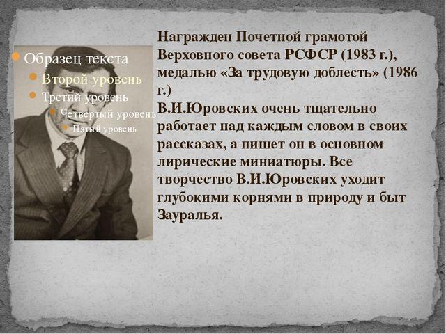 Награжден Почетной грамотой Верховного совета РСФСР (1983 г.), медалью «За тр...
