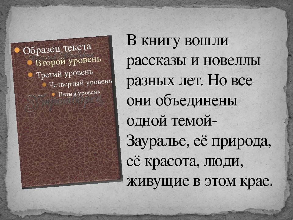 В книгу вошли рассказы и новеллы разных лет. Но все они объединены одной темо...