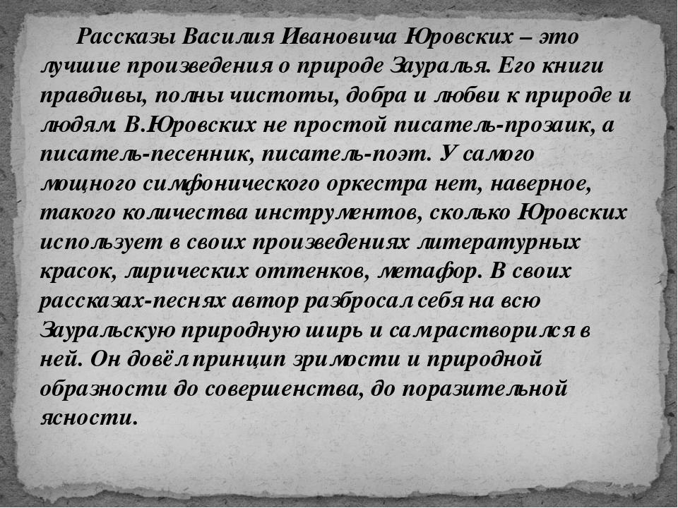 Рассказы Василия Ивановича Юровских – это лучшие произведения о природе Заур...