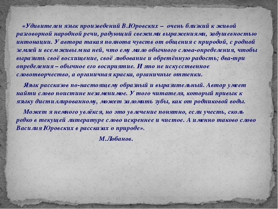 «Удивителен язык произведений В.Юровских – очень близкий к живой разговорной...