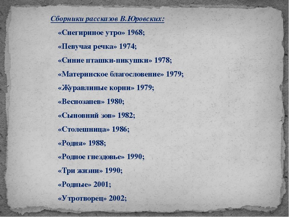 Сборники рассказов В.Юровских: «Снегириное утро» 1968; «Певучая речка» 1974;...