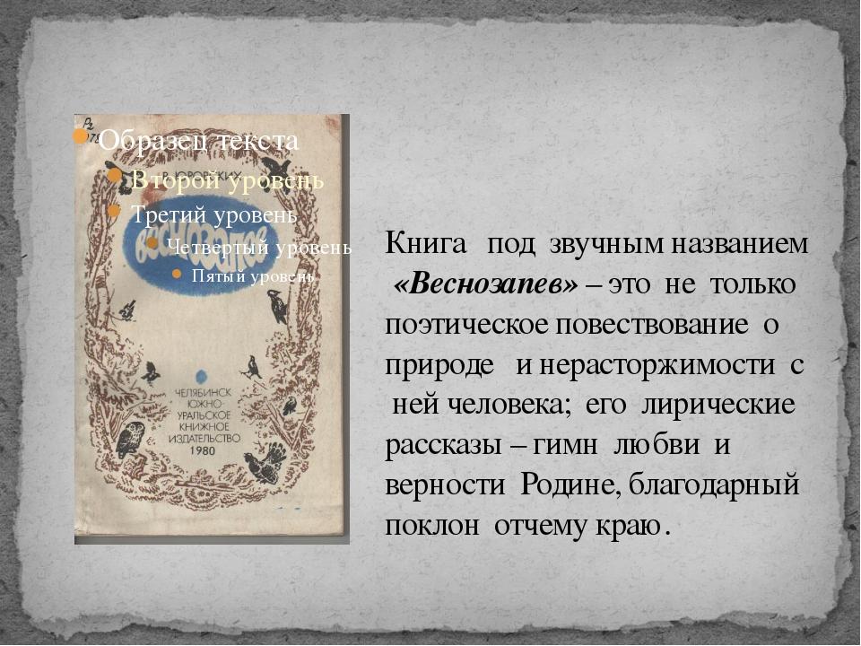 Книга под звучным названием «Веснозапев» – это не только поэтическое повество...