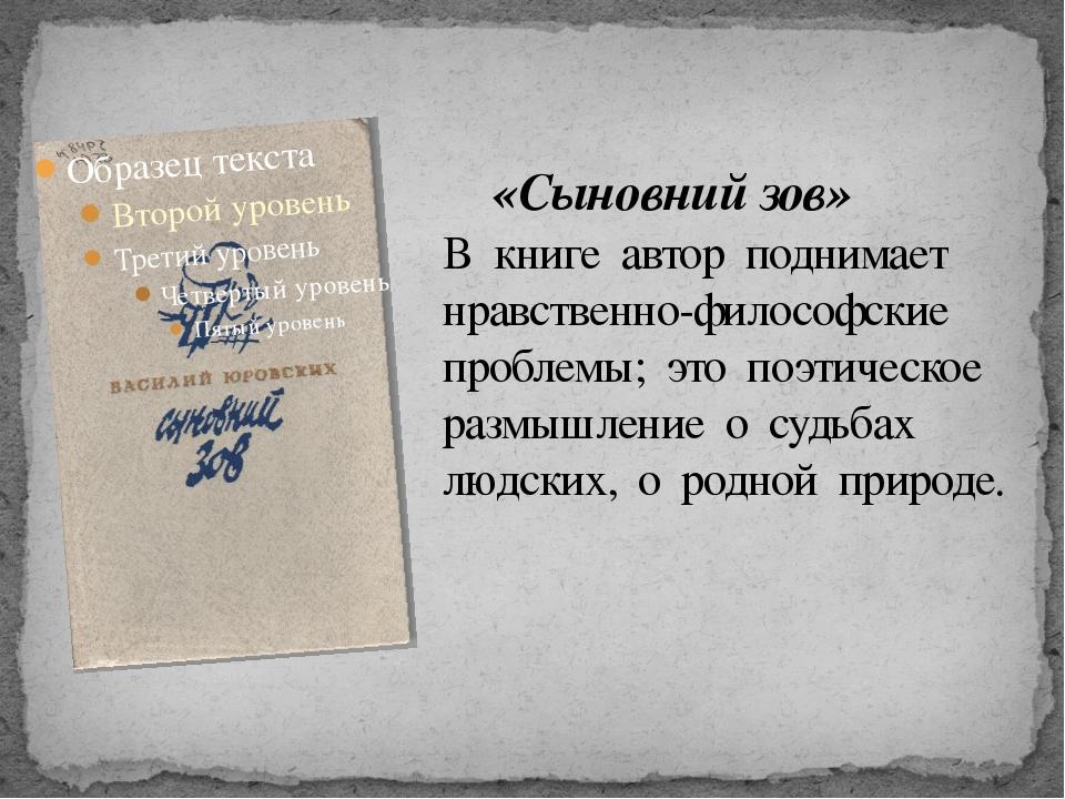 «Сыновний зов» В книге автор поднимает нравственно-философские проблемы; это...