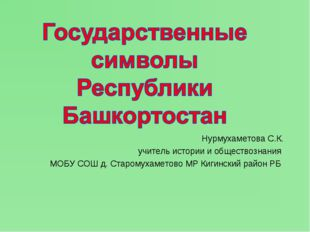 Нурмухаметова С.К. учитель истории и обществознания МОБУ СОШ д. Старомухамето