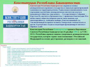 Конституция Республики Башкортостан Конституция Республики Башкортостан закре