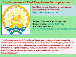 Государственный Герб Республики Башкортостан Герб Республики Башкортостанявл