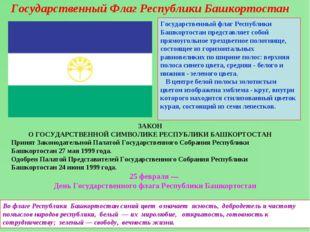 Государственный Флаг Республики Башкортостан Государственный флаг Республики
