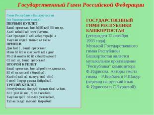Государственный Гимн Российской Федерации  Гимн Республики Башкортостан (на