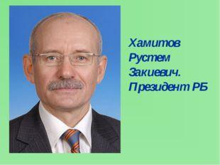 Хамитов Рустем Закиевич. Президент РБ