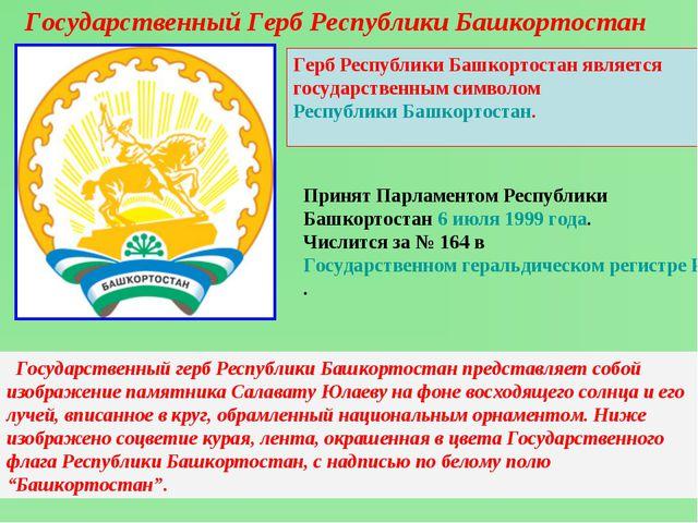 Государственный Герб Республики Башкортостан Герб Республики Башкортостанявл...