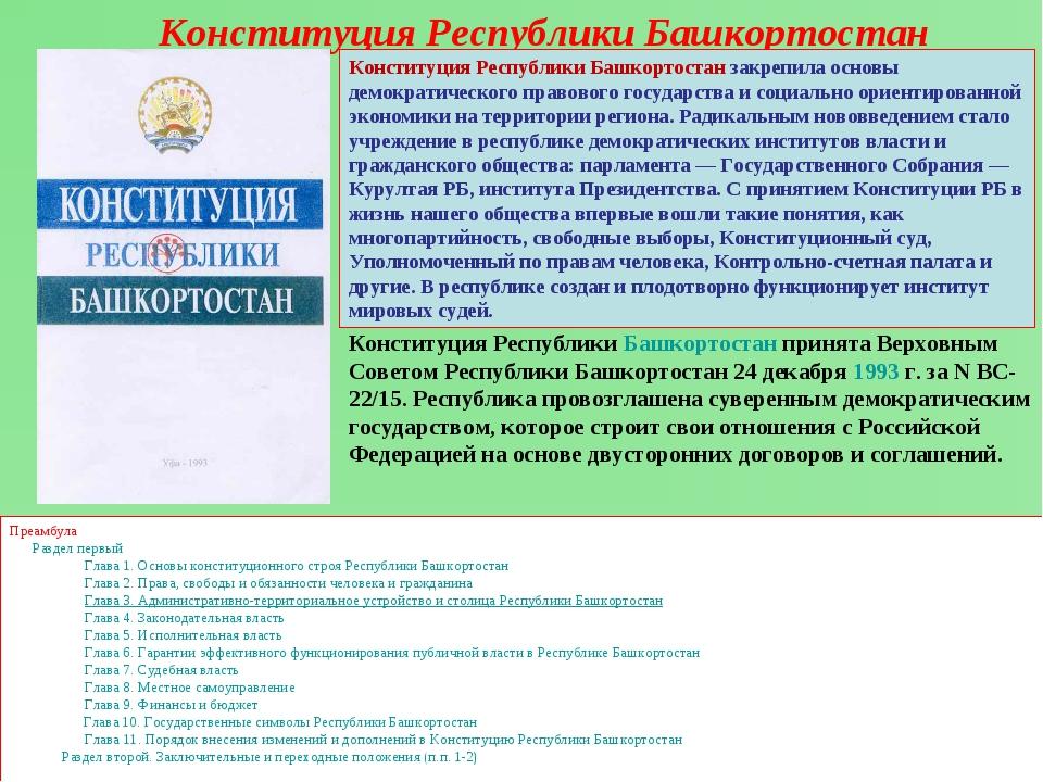 Конституция Республики Башкортостан Конституция Республики Башкортостан закре...