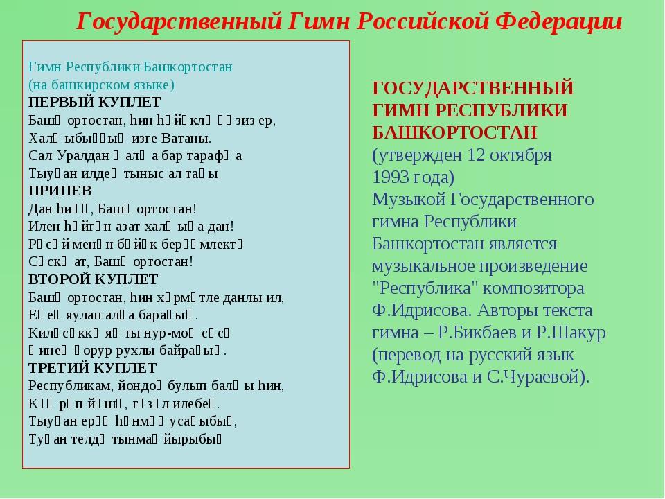 Государственный Гимн Российской Федерации  Гимн Республики Башкортостан (на...