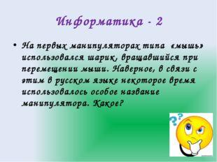 Химия -2 На одном из кулинарных конкурсов первый приз получил оригинальный ре