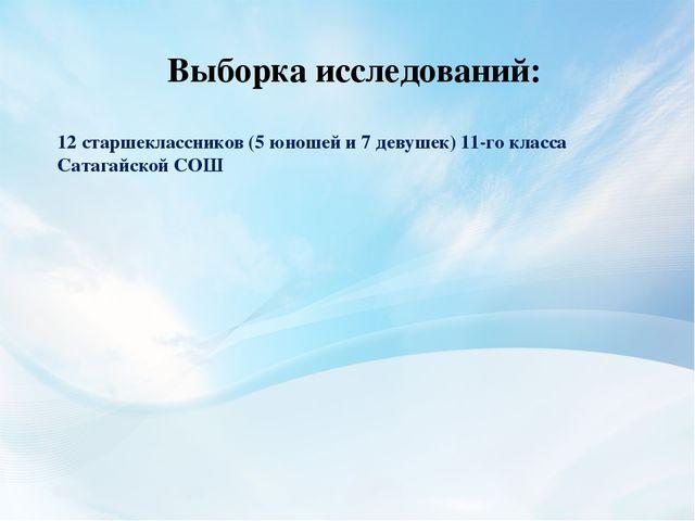 12 старшеклассников (5 юношей и 7 девушек) 11-го класса Сатагайской СОШ Выбор...
