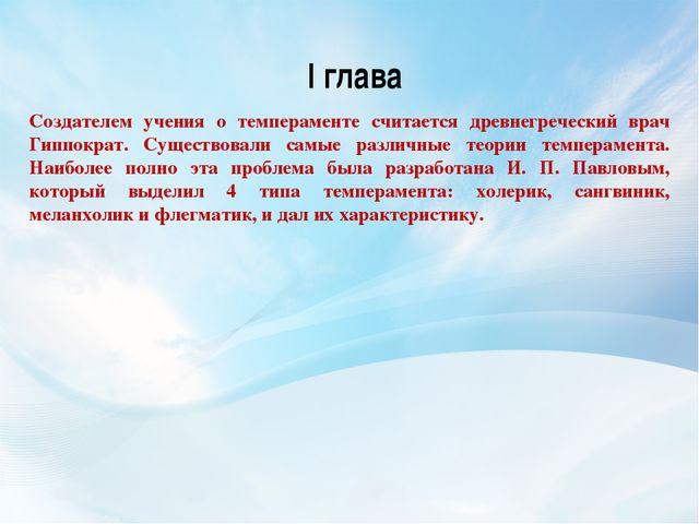 Создателем учения о темпераменте считается древнегреческий врач Гиппократ. Су...